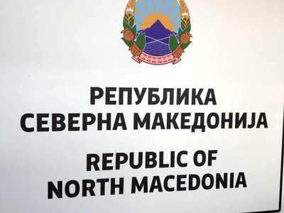 Αυτή είναι η νέα επίσημη πινακίδα της Βόρειας Μακεδονίας που θα μπει στα σύνορα