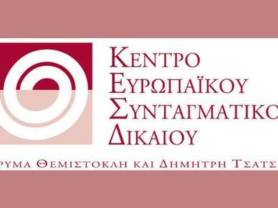 Εκπαιδευτικές δράσεις στην Πάτρα από το Κέντρο Ευρωπαϊκού συνταγματικού δικαίου