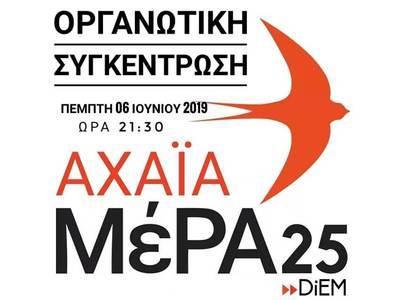 Οργανωτική συγκέντρωση του ΜέΡΑ25 Αχαΐας, στην Πάτρα