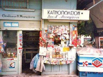 Το περίφημο περίπτερο - μαγαζάκι του Μπινογιάννη, στην Άνω Πόλη