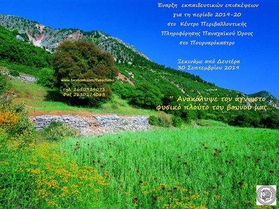 Διαθέσιμα για επισκέψεις μαθητών & φέτος τα 4 θεματικά Κέντρα Περιβαλλοντικής Πληροφόρησης