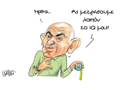 Ο Γιώργος Παπανδρέου στην έκθεση IQ με το πενάκι του Dranis