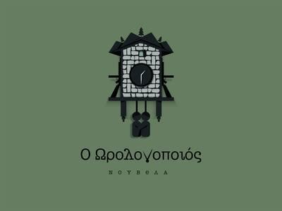 Ο Ωρολογοποιός : Μέρος Όγδοο
