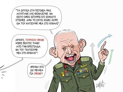 O Αρχηγός ΓΕΕΘΑ και το... τουρκικό drone...