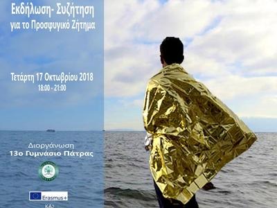 Ανοιχτή εκδήλωση για τους πρόσφυγες στην...