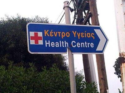 Τρία Κέντρα Υγείας στην Δυτική Ελλάδα με...
