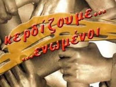 Πάτρα: Εκδήλωση από την Ελληνική Ένωση για την αντιμετώπιση της Σκλήρυνσης κατά Πλάκας