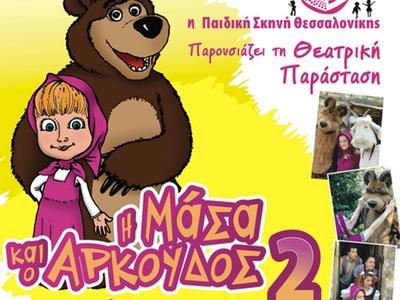 """""""Η Μάσα κι ο Αρκούδος"""" έρχεται..."""