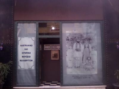Τα Καλάβρυτα έχουν αποκτήσει ένα Λαογραφικό & Ιστορικό Μουσείο που αξίζει την προσοχή