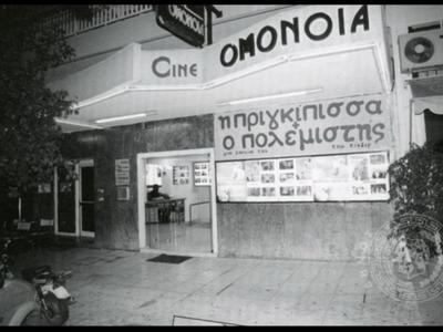 Το Σινέ Ομόνοια, ανακαινισμένο, ξαναλειτούργησε το 2000, μετά από διακοπή τής λειτουργίας του στα μεσα τής δεκαετίας τού 1980