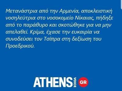Η ανάρτηση της Athens Voice για τη νεκρή νοσοκόμα προκάλεσε σάλο
