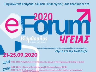 Ξεκινά το e-Forum Υγείας 2020 – Θα διαρκ...