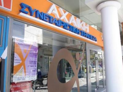 Μεταφορά  τραπεζικών λογαριασμών και καταθέσεων από την Αχαϊκή Συνεταιριστική Τράπεζα στην Εθνική