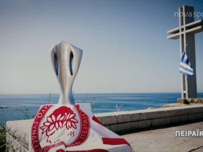 Φιέστα Ολυμπιακού: Το τρόπαιο σε κάθε γω...