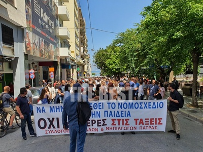 Πάτρα: Νέα απεργία για δασκάλους και νηπ...