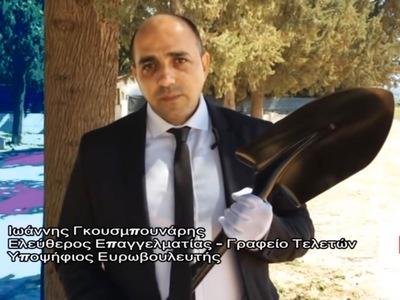 Νεκροθάφτης και υποψήφιος ευρωβουλευτής δηλώνει: «Αυτή την Ευρώπη θα τη θάψω»