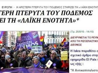 Iskra: Διασπάστηκε και το Podemos για να...