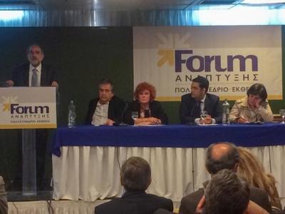 Η Περιφερειακή Ένωση Δήμων  Δυτικής  Ελλάδας (Π.Ε.Δ. ΔΕ) στο FORUM Ανάπτυξης