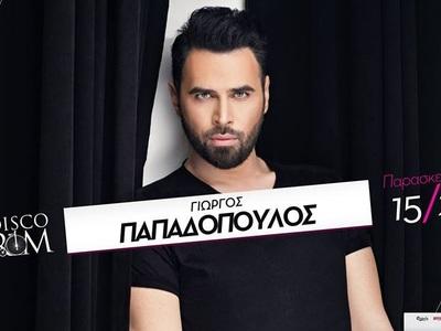 Γιώργος Παπαδόπουλος live στο Disco Room!