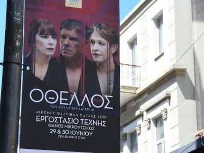 Πάτρα: Αφίσες και μπάνερ διαφημίζουν το ...