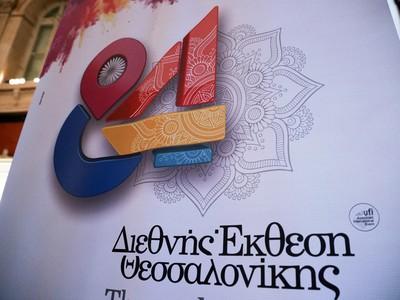 Στην 84η ΔΕΘ συμμετέχει η Περιφέρεια Δυτικής Ελλάδας
