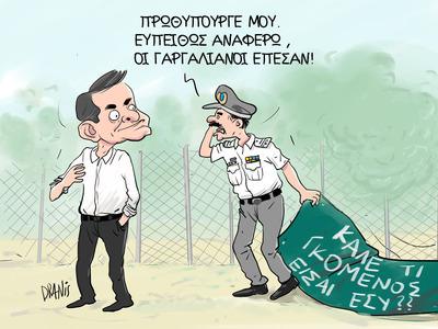 Ο Μητσοτάκης στην Πελοπόννησο με το πενά...