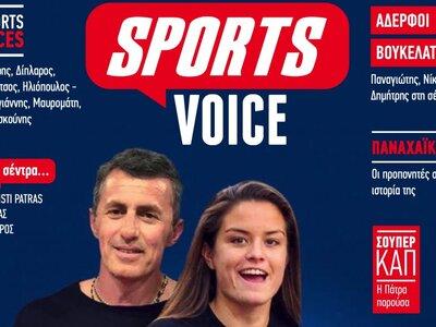 Το Sports Voice #2 μόλις κυκλοφόρησε!