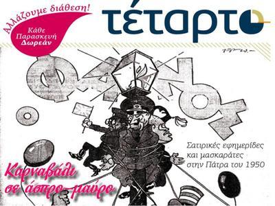 Κυκλοφόρησε το νέο φύλλο της εφημερίδας ΤΕΤΑΡΤΟ
