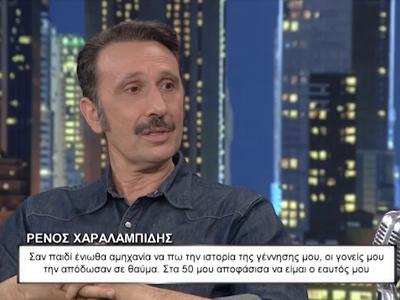 Ρ. Χαραλαμπίδης: Σαν παιδί ένιωθα αμηχαν...