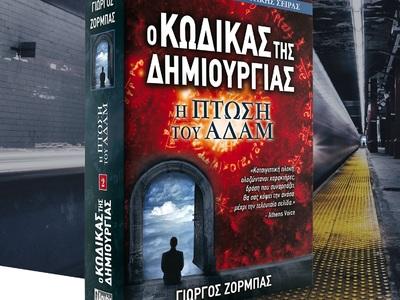 Κυκλοφορεί το νέο βιβλίο της σειράς μυστηρίου του Γιώργου Ζορμπά, «Ο Κώδικας της Δημιουργίας: Η Πτώση του Αδάμ»