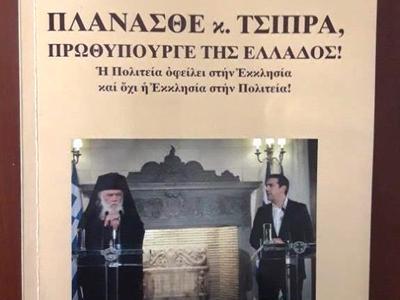 Νέο βιβλίο από τον Αμβρόσιο κατά του Τσίπρα για το διαχωρισμό Κράτους – Εκκλησίας