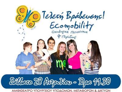 Αχαΐα: Τρία Γυμνάσια στην τελική ευθεία των Δημιουργικών Βραβείων της Εκστρατείας ECOMOBILITY 2011-12