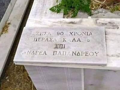 Δυτική Ελλάδα: Ο τάφος του παππού Χαράλα...