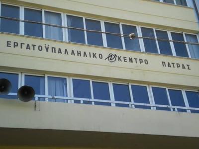 Κινητοποίηση του Εργατικού Κέντρου Πάτρα...