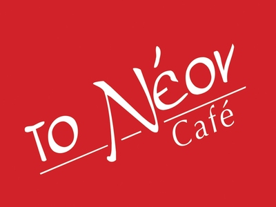 """Το CAFE """"το Νέον"""" ζητά νέους και νέες"""