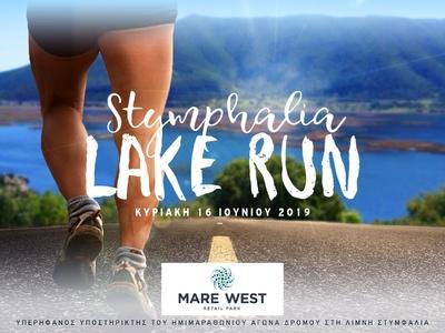 To Mare West υπερήφανος υποστηρικτής του εμβληματικού αγώνα δρόμου Stymphalia Lake Run