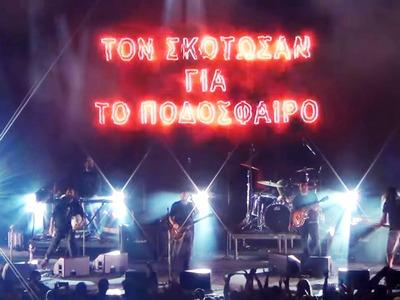 Πολιτικά μηνύματα στη συναυλία των Villagers of Ioannina City – ΒΙΝΤΕΟ