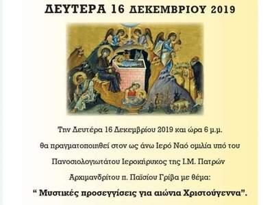 Θρησκευτική ομιλία για τα Χριστούγεννα στο ναό Αγ. Κωνσταντίνου και Ελένης Αγυιάς