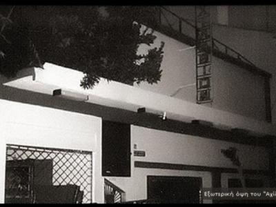 Το Αχίλλειον στην οδό Σωτηριάδου