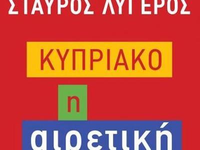 """Βγήκε το νέο βιβλίο του δημοσιογράφου Σταύρου Λυγερού με τίτλο """"Κυπριακό, η αιρετική λύση"""""""