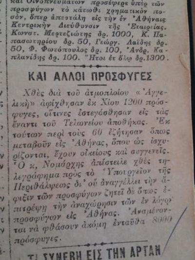 Νεολόγος,20-9-1922 (φωτ. από το Μουσείο Τύπου)