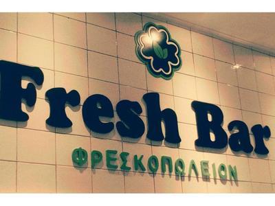 Fresh Bar: Ένα ταξίδι που ξεκίνησε πριν 7 χρόνια, ένα όνειρο που μπήκε σε εφαρμογή!