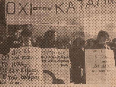 «Ο φεμινισμός τα χρόνια της Μεταπολίτευσ...