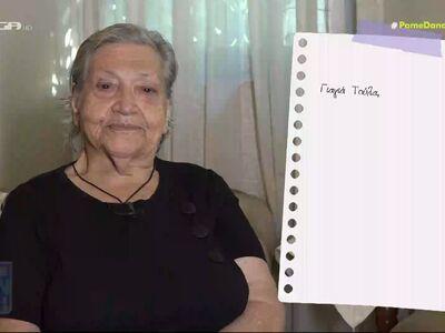 Οι ερωτικές συμβουλές της γιαγιάς Τούλας