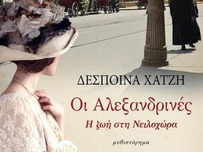 """Στην Πάτρα με τις """"Αλεξανδρινές"""" τη Δευτέρα η συγγραφέας Δέσποινα Χατζή"""