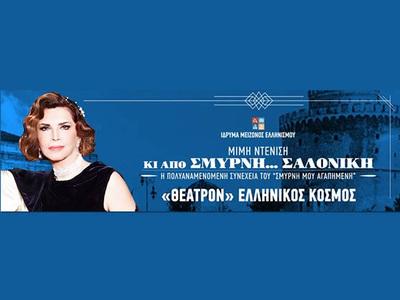Το Λύκειον των Ελληνίδων Πατρών πάει θέατρο στη Μιμή Ντενίση
