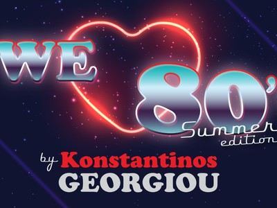 "To ""We love 80s"" party επιστρέφει στον Κ..."