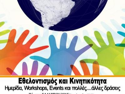 ΜΕΤ Πατρών: Εκδήλωση με τίτλο «Εθελοντισμός και Κινητικότητα»
