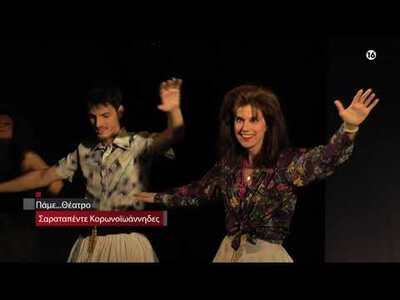Η παράσταση «Σαρανταπέντε κορωνοϊωάννηδε...