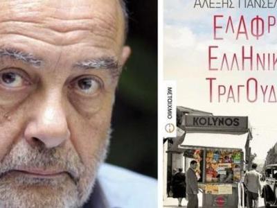 Πάτρα: Ο Αλέξης Πανσέληνος την Παρασκευή το βράδυ με το νέο του βιβλίο, «Ελαφρά Ελληνικά τραγούδια»